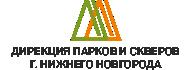 МАУ ДИРЕКЦИЯ ПАРКОВ И СКВЕРОВ Г. НИЖНИЙ НОВГОРОД